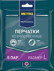 METRO Professional  Перчатки хозяйственные резиновые р-р L 5 пар