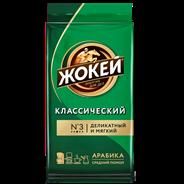 ЖОКЕЙ Кофе молотый натуральный жареный Классический 250г