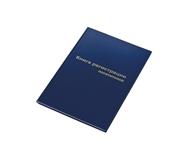 Книга регистрации  посетителей ARO