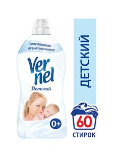 Vernel Кондиционер для белья концентрированный Детский 1,82л