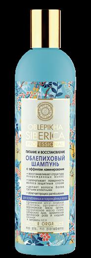 Natura Siberica Шампунь для поврежденных волос Облепиховый 400 мл