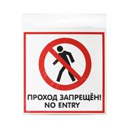 Контур Лайн Табличка пластиковая 200 х 200 Проход запрещен