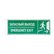 Контур Лайн Табличка пластиковая 100 х 300 Запасный выход