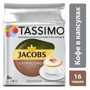 TASSIMO Кофе в капсулах Cappuccino Classico 8 порций