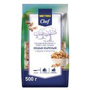 METRO Chef Кешью жареный мёд кунжут 500г