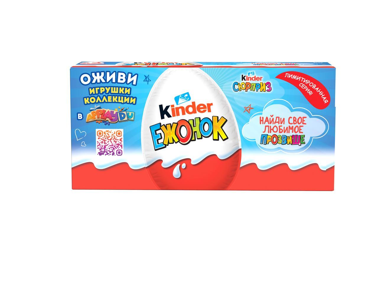 Шоколадные яйца KINDER Сюрприз, 3х20г