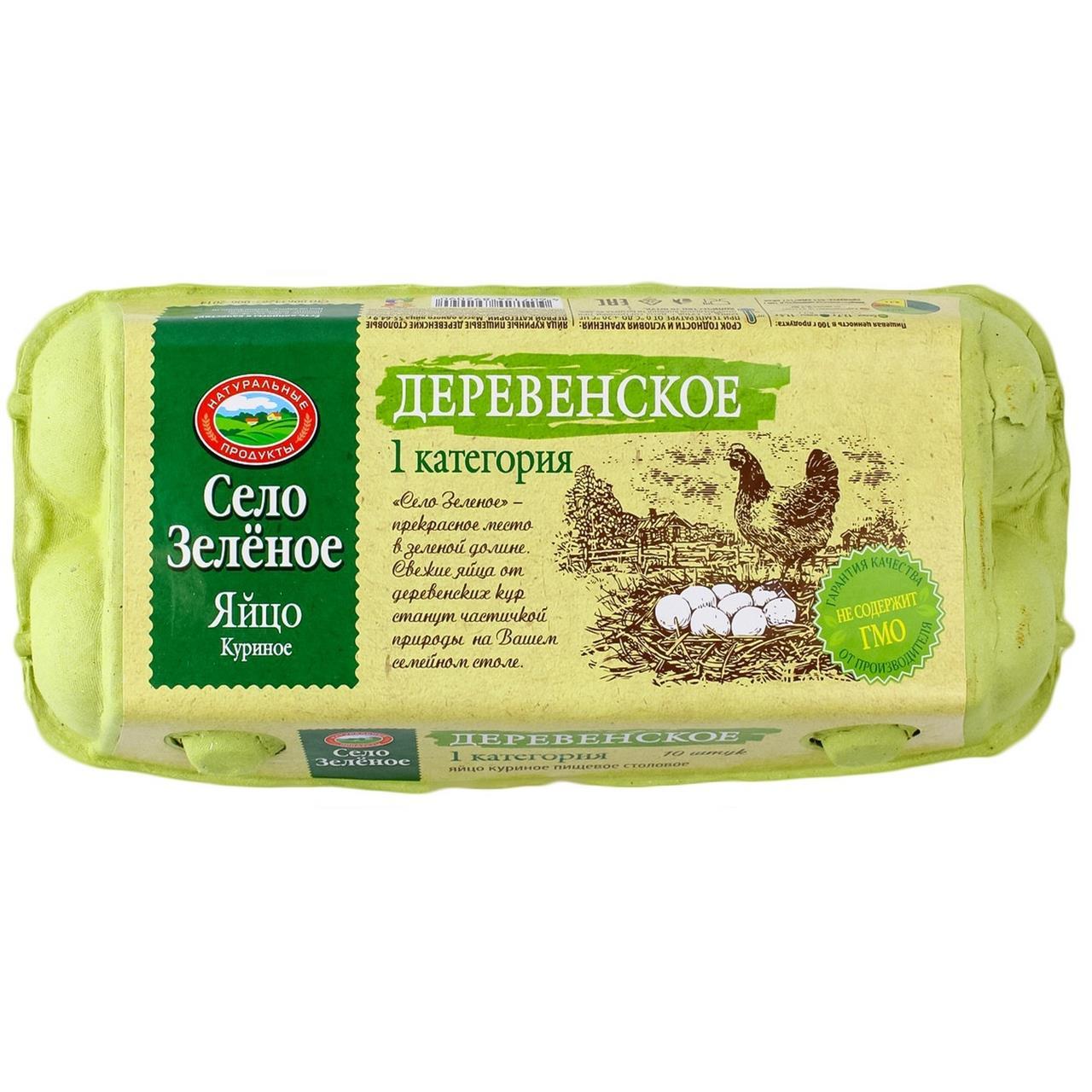 Яйцо куриное СЕЛО ЗЕЛЕНОЕ С1, 10 шт