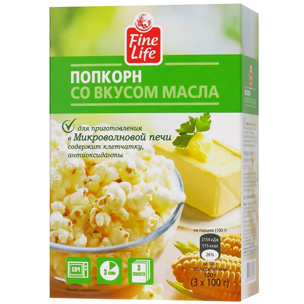 Попкорн FINE LIFE экстра масло, 3Х100г