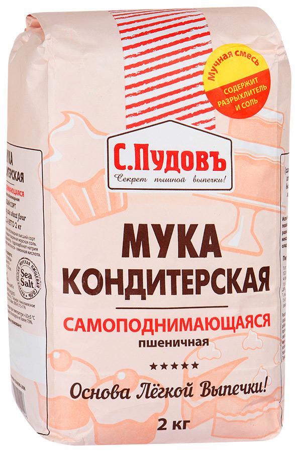Мука кондитерская С. ПУДОВЪ самоподнимающаяся, 2 кг
