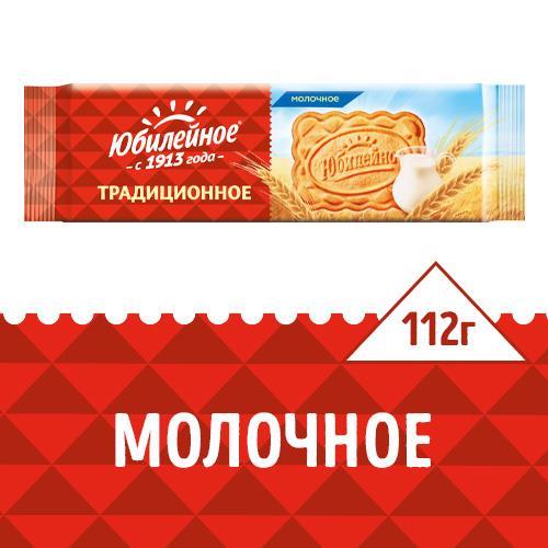 Печенье ЮБИЛЕЙНОЕ Молочное, 112г