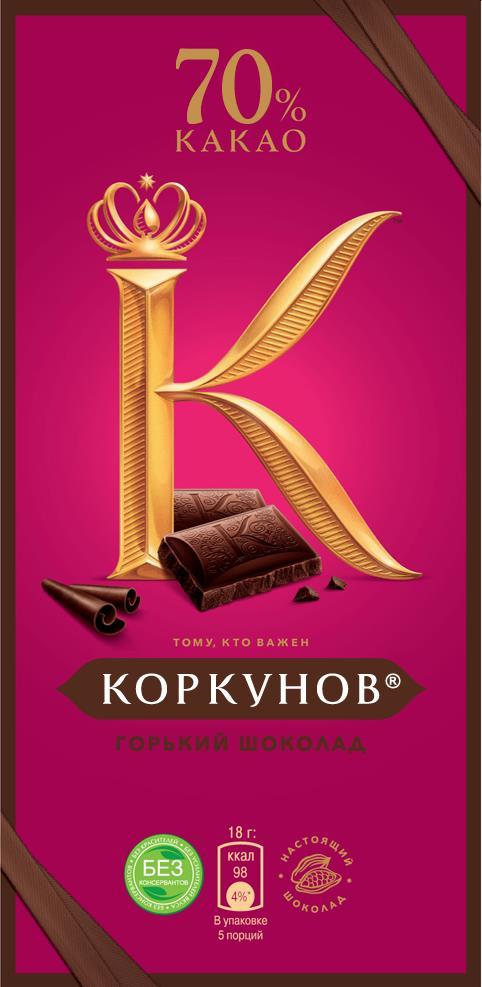 Горький шоколад 70% А.КОРКУНОВ 90 г