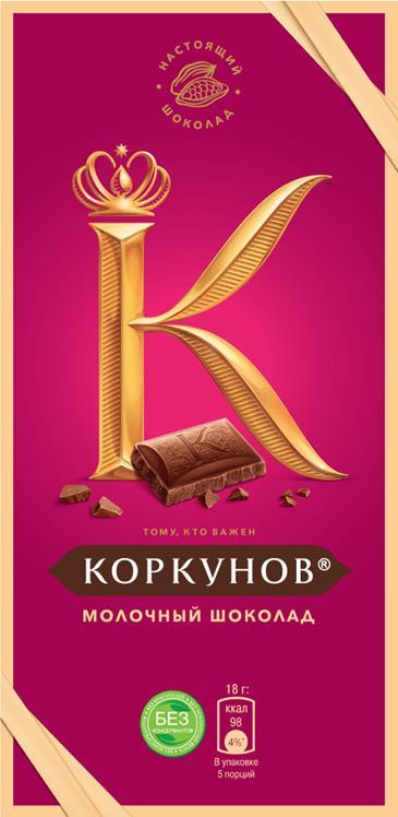 Молочный шоколад А.КОРКУНОВ 90 г