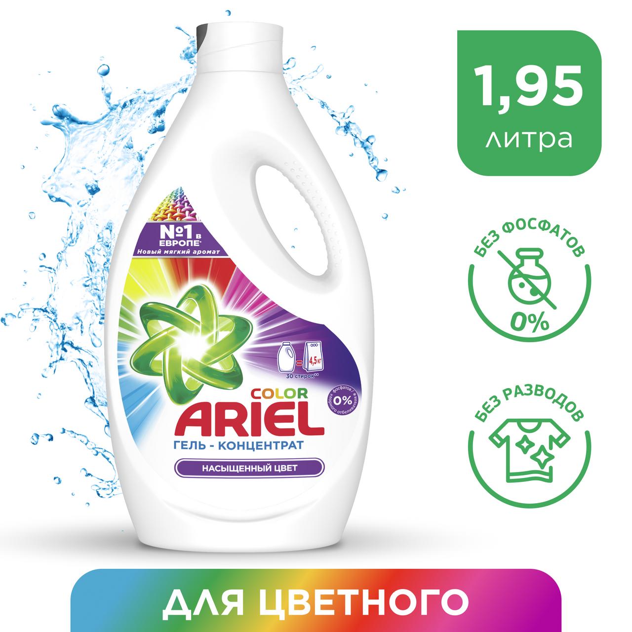 Жидкий стиральный порошок ARIEL Color, 1,95 л