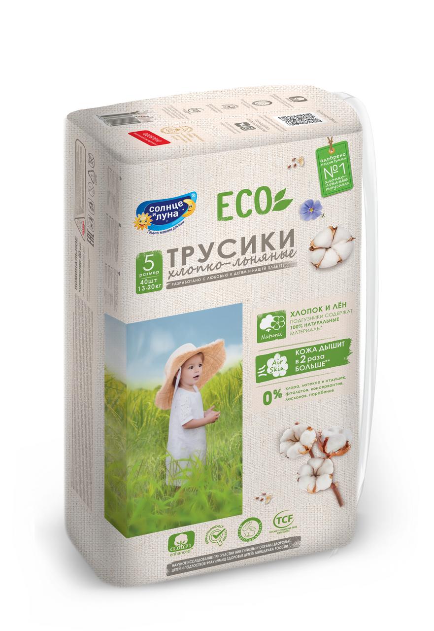 Трусики одноразовые СОЛНЦЕ И ЛУНА, 40 шт 5/XL 13-20 кг