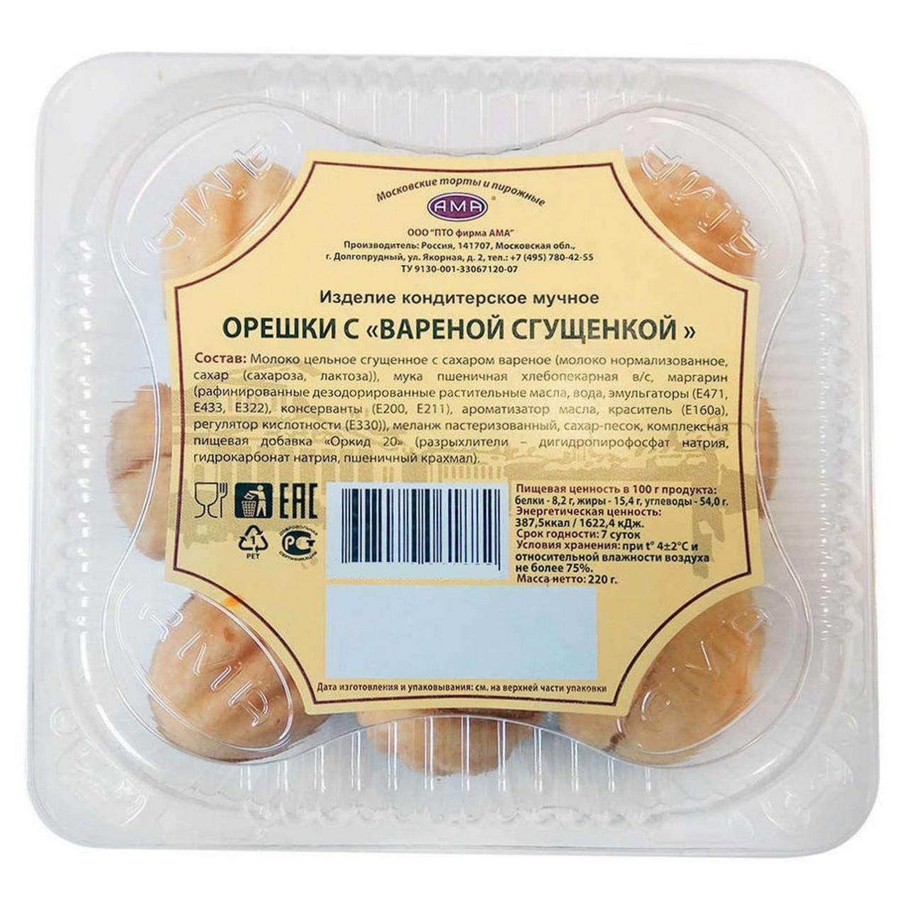 Печенье АМА Орешки с вареной сгущенкой, 220 г
