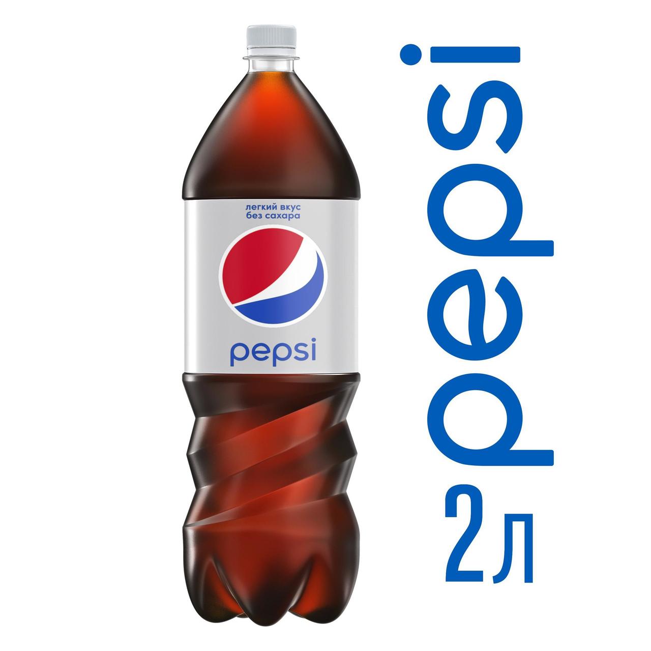 Газированный напиток PEPSI LIGHT 2 л