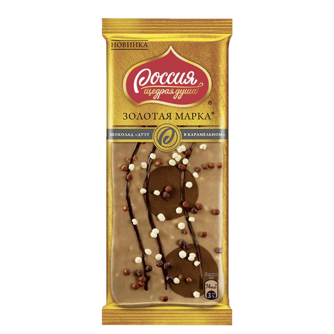 ЗОЛОТАЯ МАРКА® ДУЭТ В КАРАМЕЛЬНОМ. Карамельный белый шоколад с печеньем декорированный 85 г