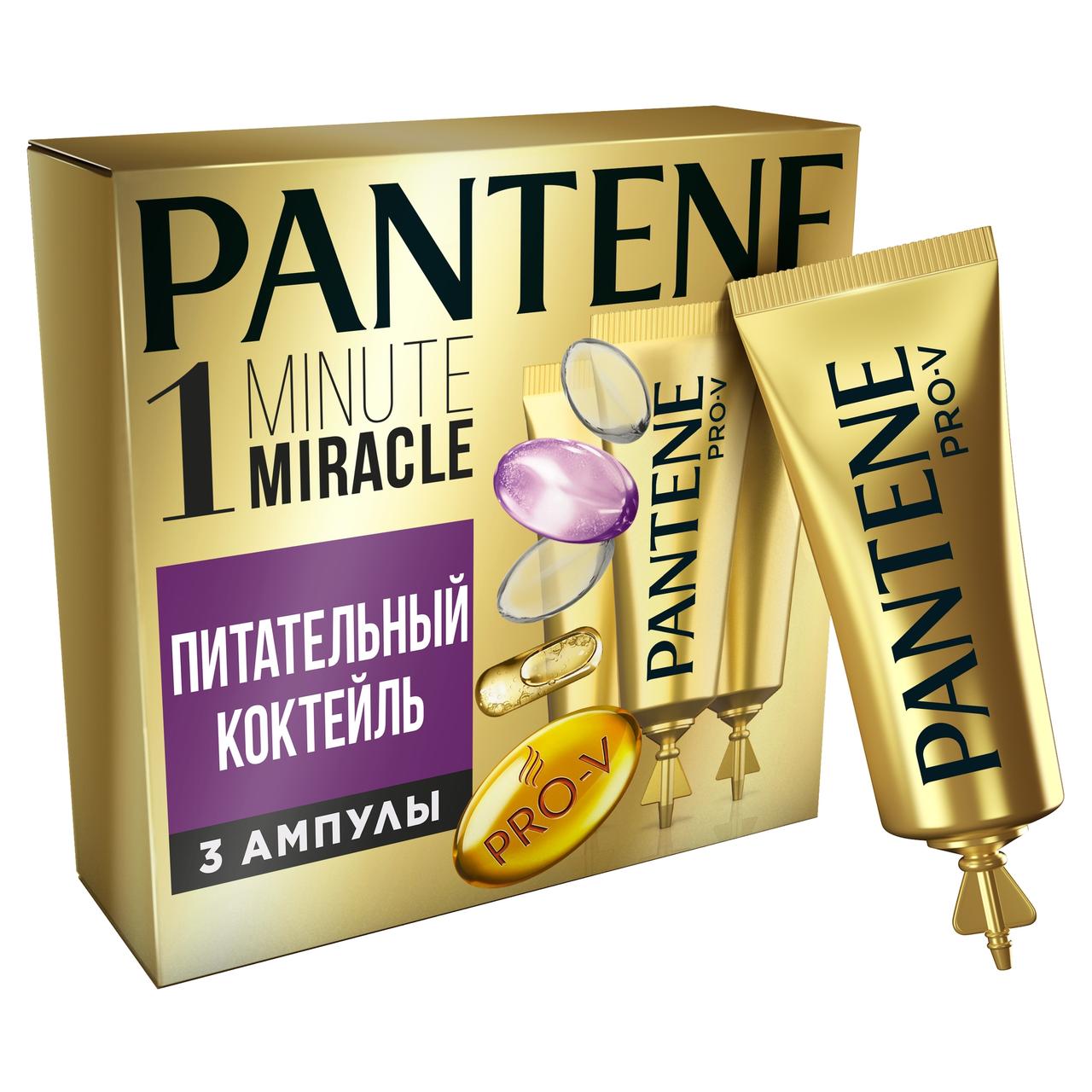 Питательный коктейль PANTINE PRO-V 3Х15 мл 1 мм