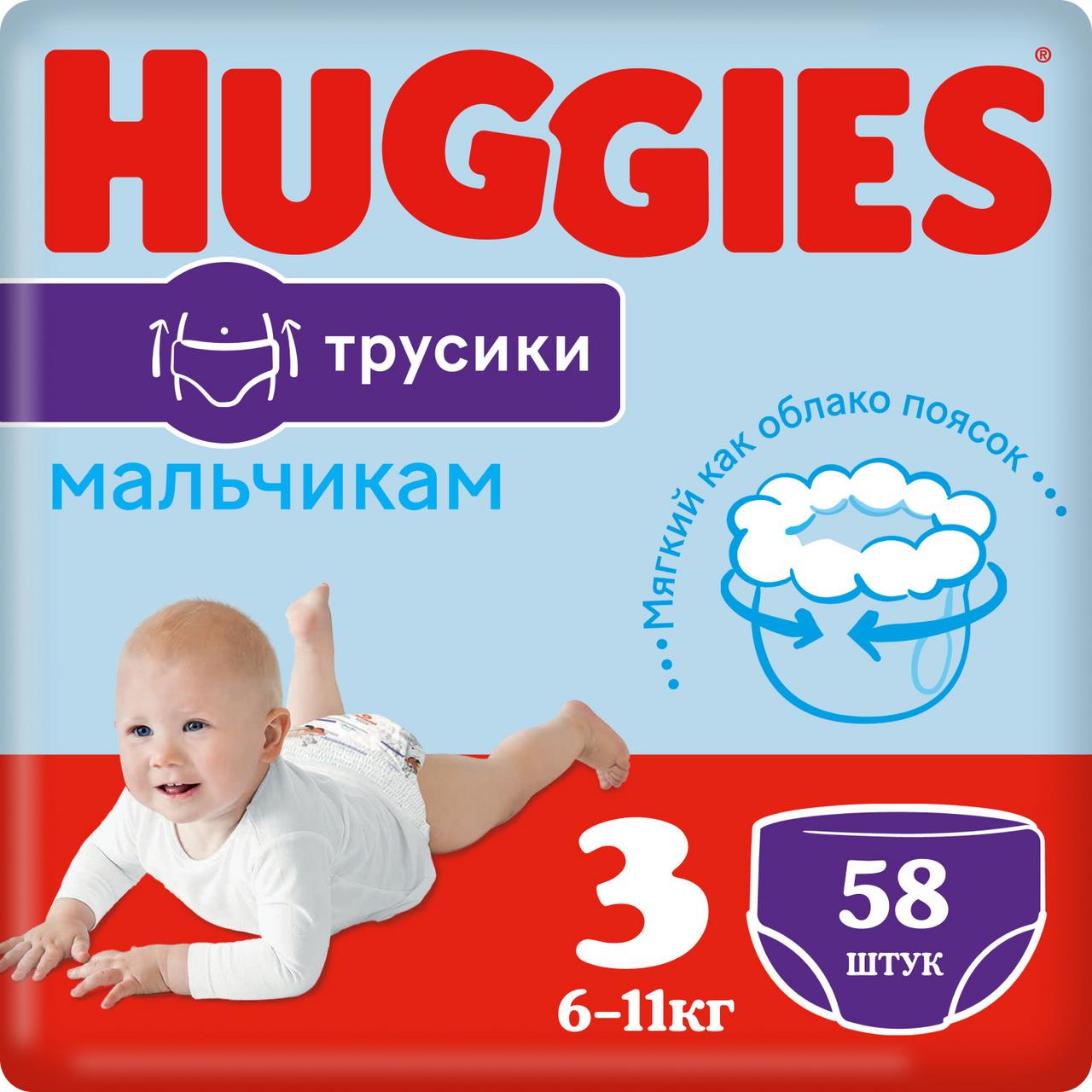 Трусики HUGGIES для мальчиков 3 (7-11кг), 58 шт.