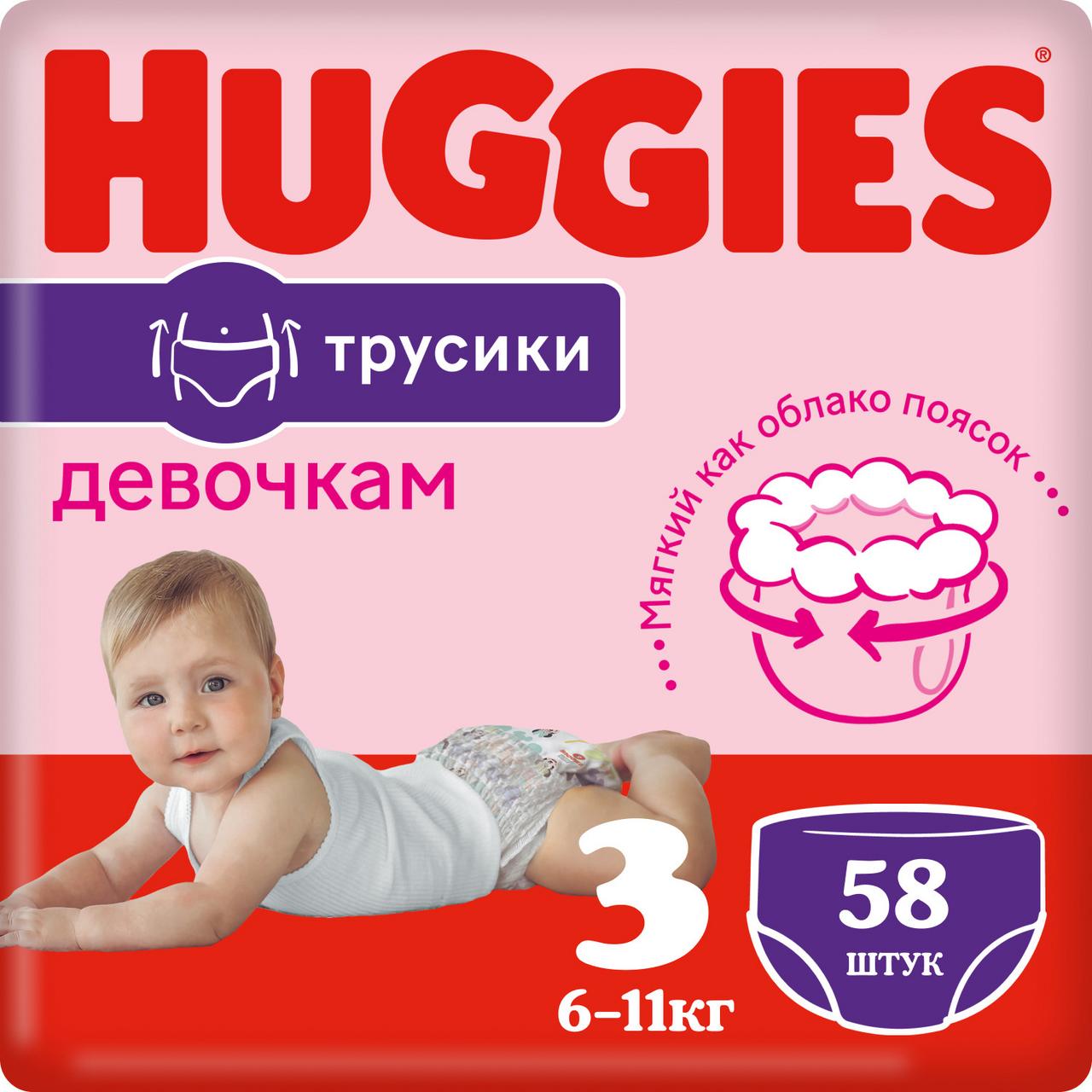 Трусики HUGGIES для девочек 3 (7-11кг), 58 шт.