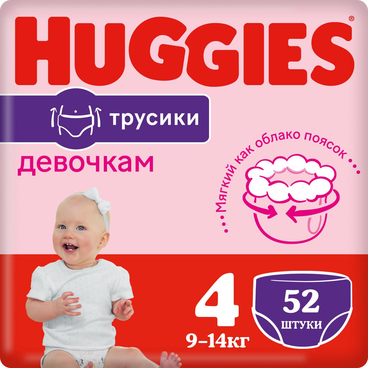 Трусики HUGGIES для девочек 4 (9-14кг), 52 шт.
