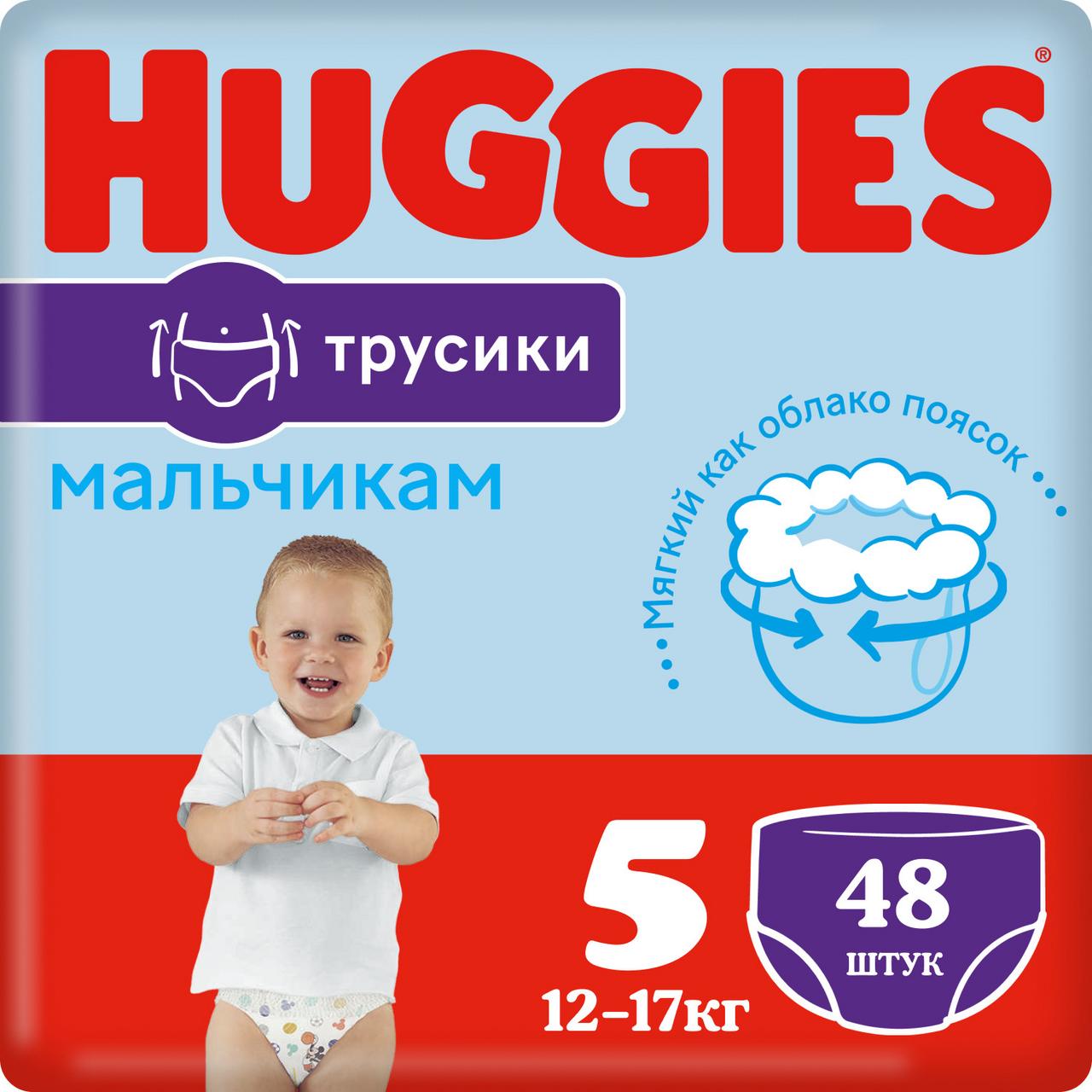 Трусики HUGGIES для мальчиков 5 (13-17кг), 48 шт.