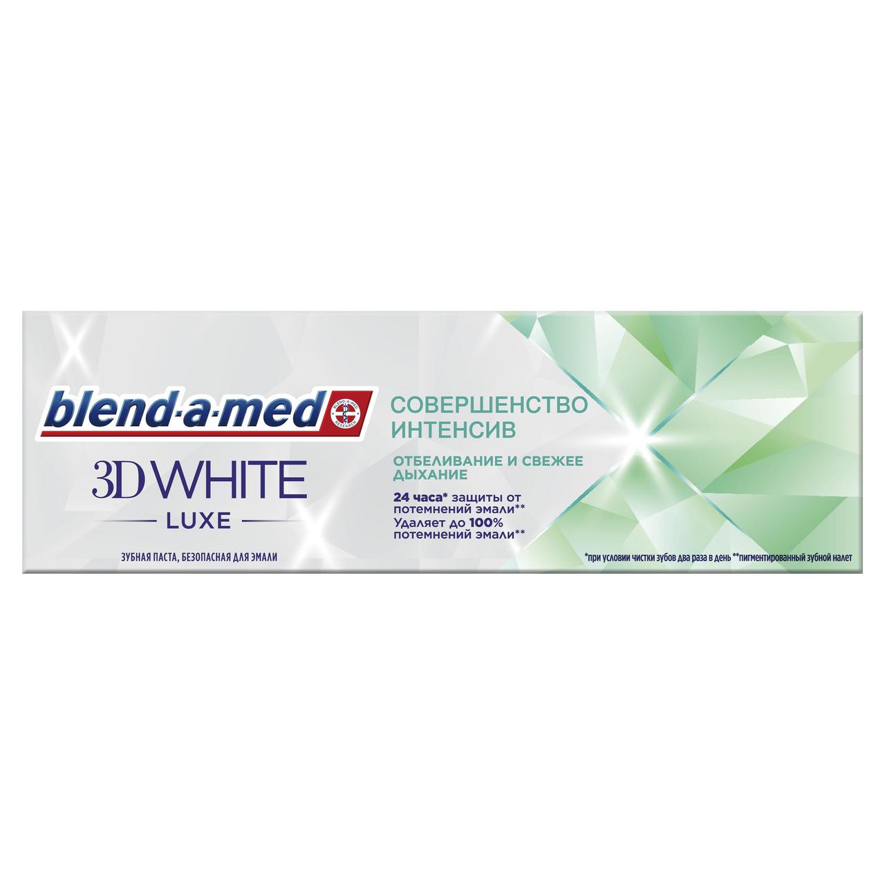 Зубная паста BLEND A MED White Совершенство интенсив, 75 мл